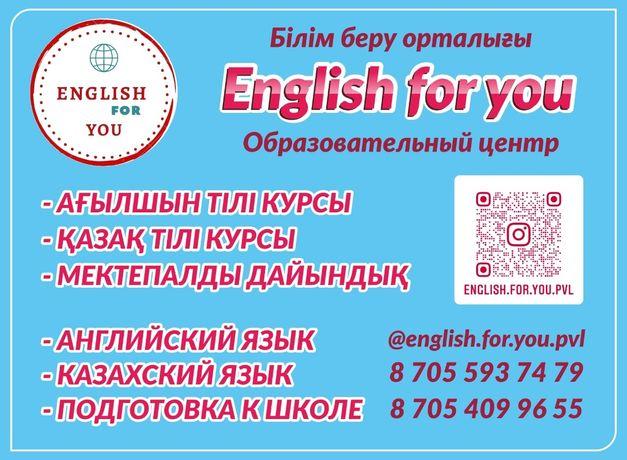 Английский язык. Казахский язык.