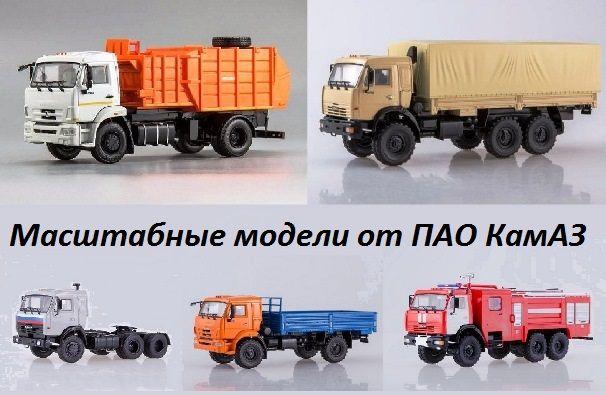 Масштабные модели от ПАО КамАЗ в 1:43 в ассортименте!