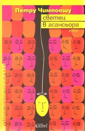 Светец в асансьора роман Автор: Петру Чимпоешу