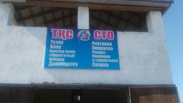 Продам СТО или обмен на квартиру