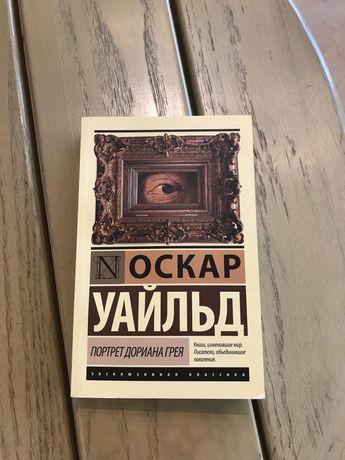 """Книга О.Уайльда """"Портрет Дориана Грея"""""""