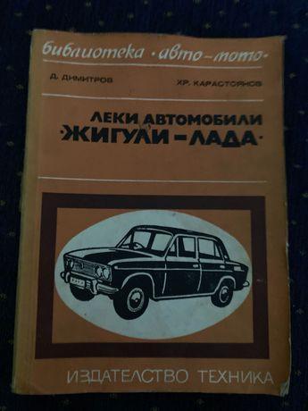 Книга жигули-лада