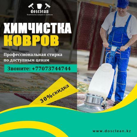 Чистка ковров, химчистка паласов Химчистка Доставка бесплатно Алматы