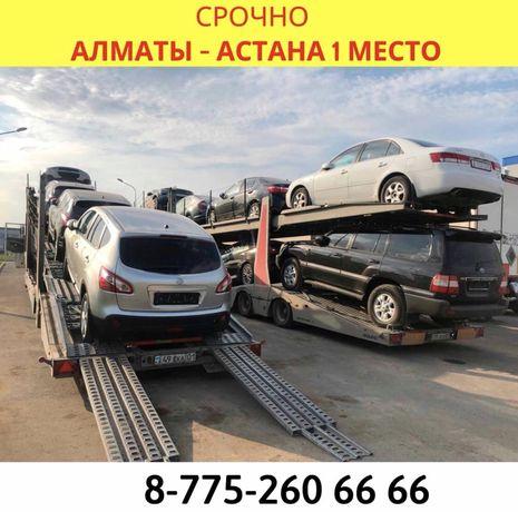 Автовоз Алматы Караганда Астана
