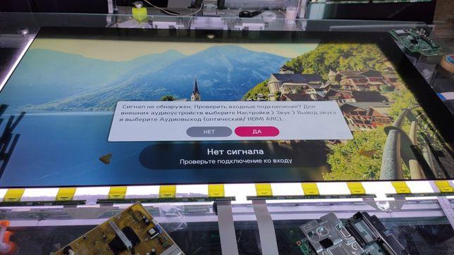 Замена и ремонт матриц экранов на тв ремонт подсветки блок питания мат