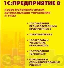 1С Зарплата и кадры Курсы Алматы