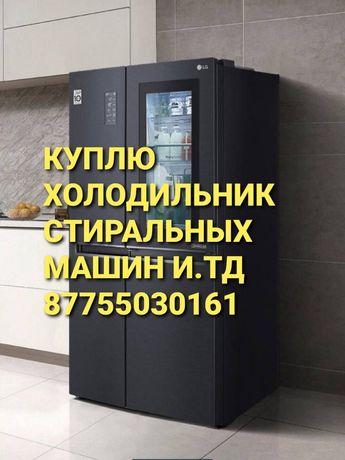 Холодильник и стиралка забираем сами неисправни всех бытабои техники