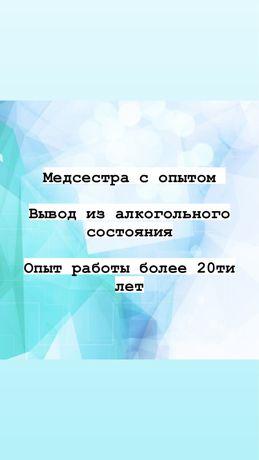 Медсестра на дом, алкогольная интоксикация, капельницы и уколы 24 / 7