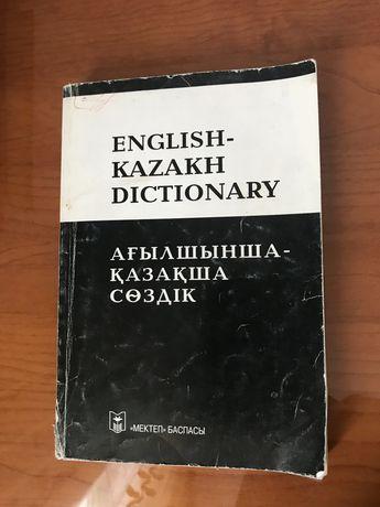 Словарь ағылшынша-қазақша сөздік
