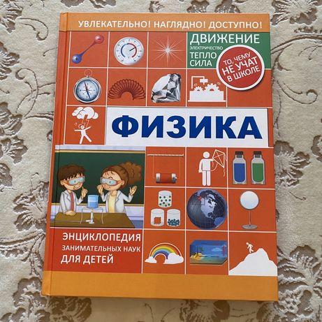 Энциклопедия о физике
