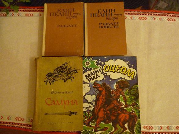 Историческа, българска проза и детско-юношеска книги
