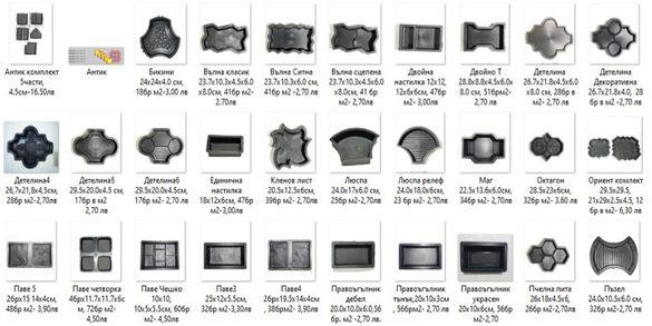 Калъпи/ форми за павета от полипропилен