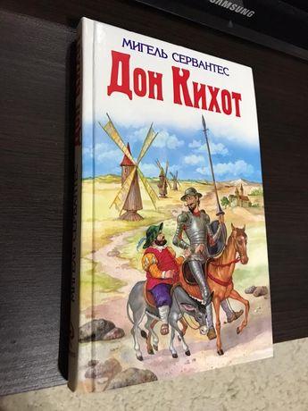Книга М. Сервантеса «Дон Кихот»