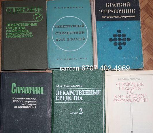 мед. учебники по внутренним болезням