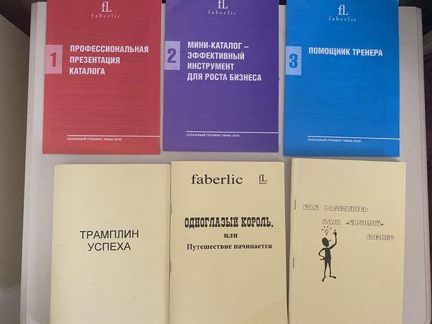 Книги брошюры