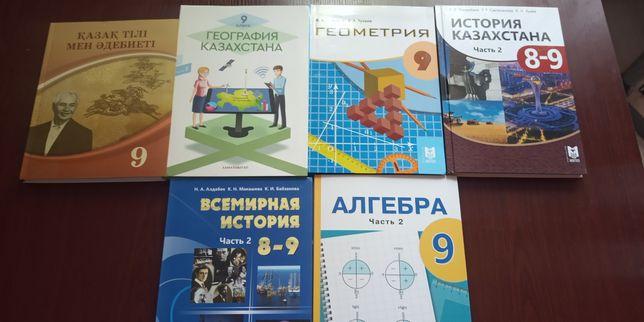 Учебники за 9 класс полный комплект
