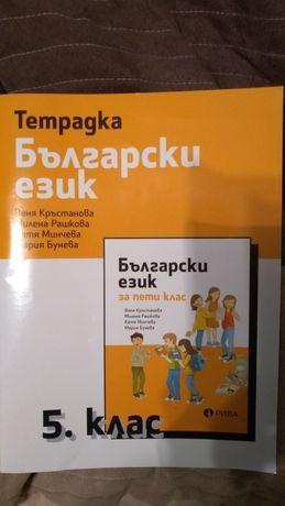 Тетрадки по литература и бълг.език 5 клас