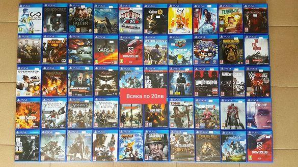 Всички по 20лв Игри да PS4
