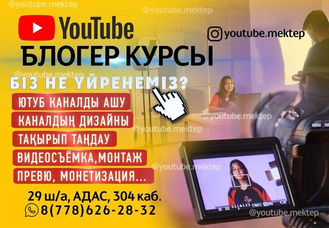 """YouTUBE блогер курсы (""""қазақ тілінде"""")"""