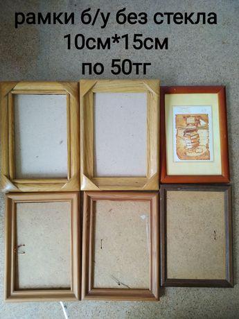 Рамки Б/у 10*15, А4, А3 со стеклом и без