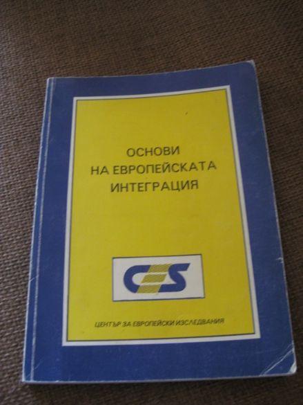Основи на европейската интеграция, Център за европейски изследвания