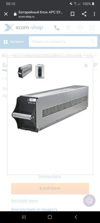 Сменная АКБ для ИБП APC  Батарейный блок SYBTU1-PLP
