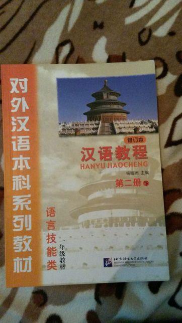 Учебники китайского (средний уровень). 2 книги. В хорошем состоянии.