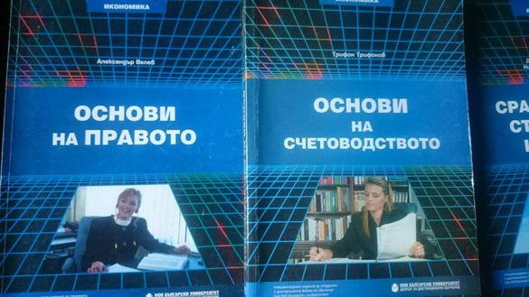 Учебници за више като нови