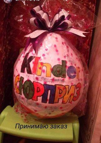 Принимаю заказы киндер сюрприз букет из конфеты