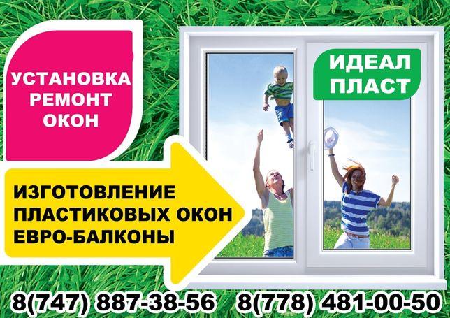Окна! Балконы! Лоджии!