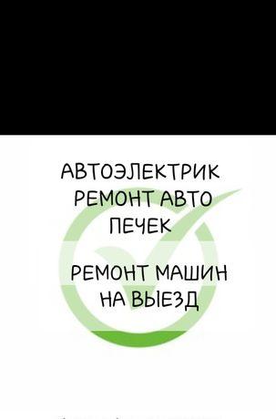 АВТОЭЛЕКТРИК 24/7 ремонт авто печек печки ремонт машин на выезд Алматы