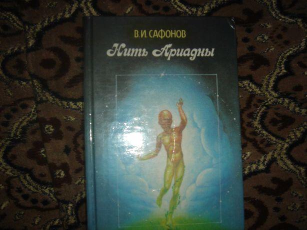 Книга по бионергетике. Нить Ариадны