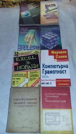 Продавам книги за компютри