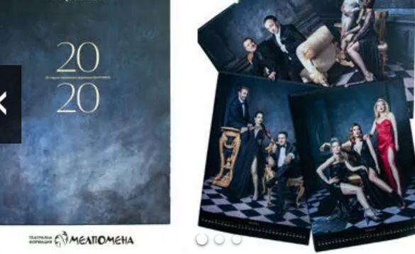 Луксозен календар Мелпомена 2020