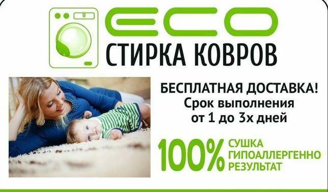 Стирка ковров Астана, чистка ковров в Нур-Султан