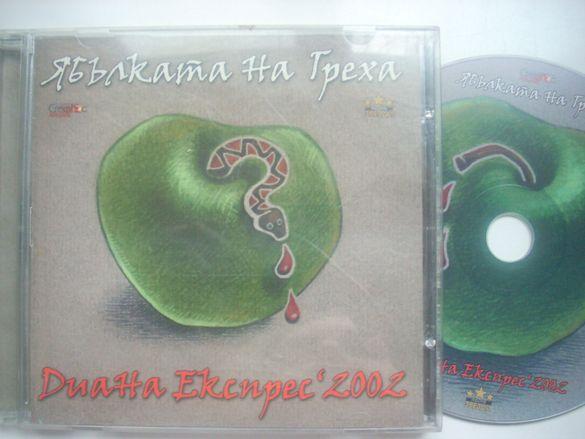 Диана Експрес – Ябълката На Греха - оригинален диск