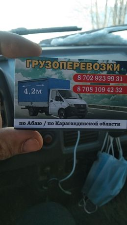 Грузо перевозки по абаю и карагандинской области..