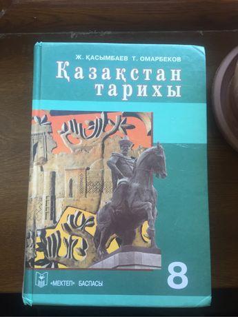 Продам книгу Казакстан тарихы