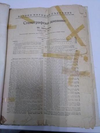 Стенографски дневник от 1947г. на ВНС