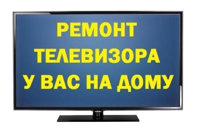 Телемастер-ремонт телевизоров
