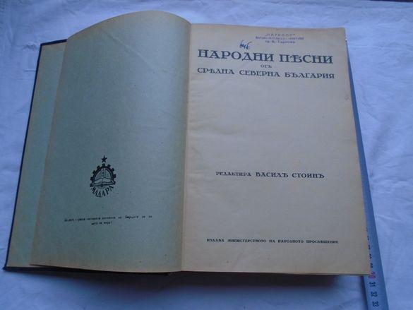 Народни песни от средна северна БЪЛГАРИЯ - ВАСИЛ СТОИН - 1931 г.