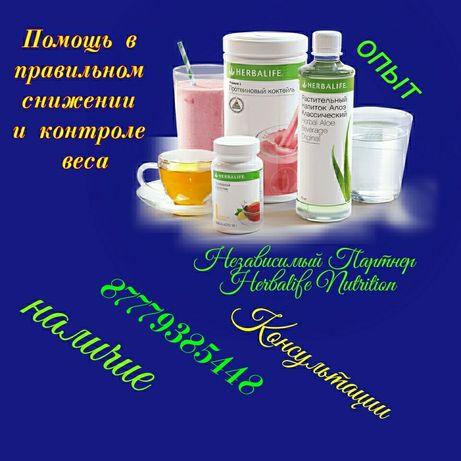 Независимый Партнер Herbalife Nutrition. Гербалайф. Консультант.