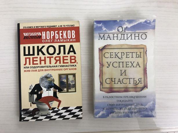 Книги за 1500 тг. Ог Мандино - Секреты успеха и счастья.