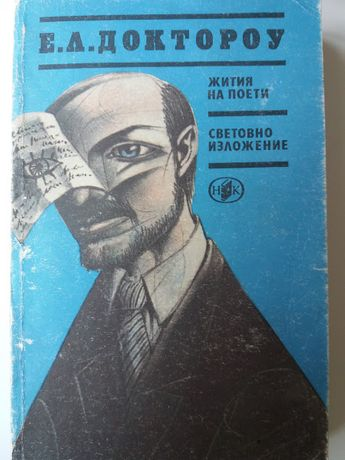 Жития на поети; Световно изложение Е. Л. Доктороу