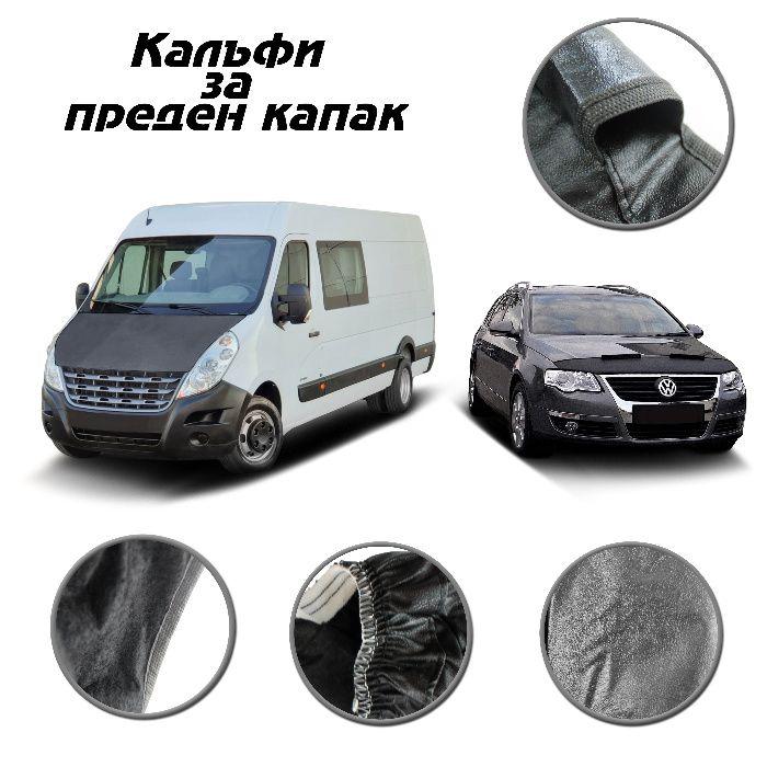 Кожени калъфи преден капак -Фолксваген/VW, Мерцедес, Форд/Ford и други