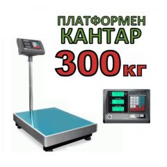 Кантар до 300 КГ Японска Платформена Електронна Везна-Голяма Платформа