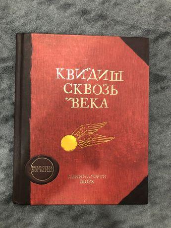 Книга Гарри Поттер Квидиш сквозь века