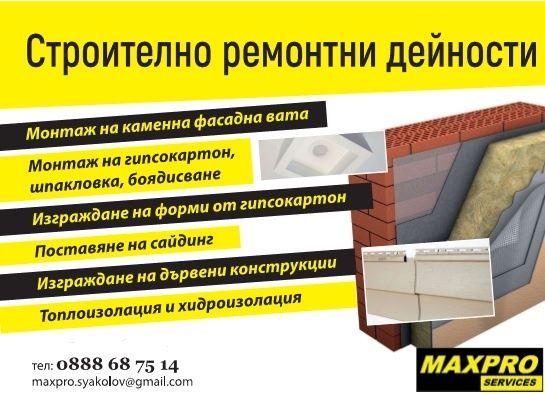 Монтаж на сайдинг, ПВЦ ламперия,фасадна вата, гипскартон, термопанели