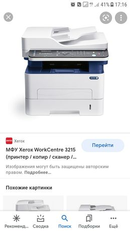 Продам принтер/копир/сканер...