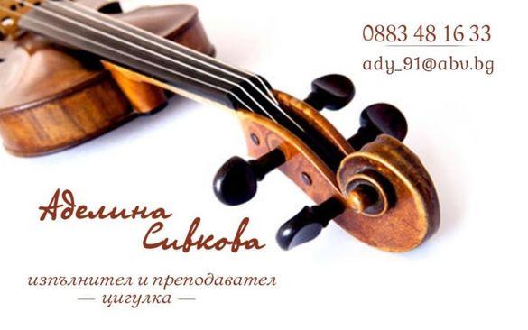 Предлагам музикални изпълнения на Цигулка